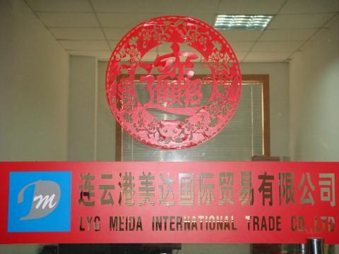 欢迎访问连云港美达国际贸易有限公司